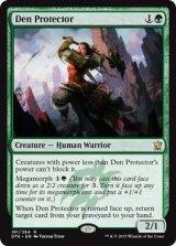 棲み家の防御者/Den Protector 【英語版】 [DTK-緑R]《状態:NM》