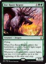 仇滅の執政/Foe-Razer Regent 【英語版】 [DTK-緑R]《状態:NM》