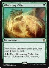 遮る霊気/Obscuring AEther 【英語版】 [DTK-緑R]《状態:NM》
