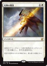 光輝の粛清/Radiant Purge 【日本語版】 [DTK-白R]《状態:NM》