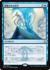 祝福された転生/Blessed Reincarnation 【日本語版】 [DTK-青R]《状態:NM》