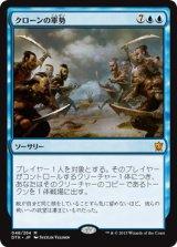 クローンの軍勢/Clone Legion 【日本語版】 [DTK-青MR]《状態:NM》