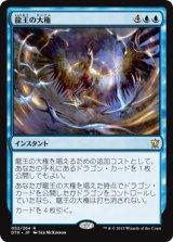 龍王の大権/Dragonlord's Prerogative 【日本語版】 [DTK-青R]《状態:NM》