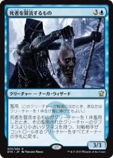死者を冒涜するもの/Profaner of the Dead 【日本語版】 [DTK-青R]《状態:NM》