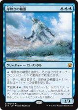 岸砕きの精霊/Shorecrasher Elemental 【日本語版】 [DTK-青MR]《状態:NM》