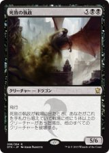 死致の執政/Deathbringer Regent 【日本語版】 [DTK-黒R]《状態:NM》
