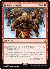 狂戦士たちの猛攻/Berserkers' Onslaught 【日本語版】 [DTK-赤R]《状態:NM》
