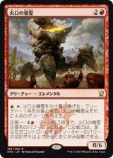 火口の精霊/Crater Elemental 【日本語版】 [DTK-赤R]《状態:NM》