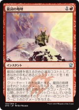 龍詞の咆哮/Draconic Roar 【日本語版】 [DTK-赤U]《状態:NM》