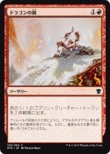 ドラゴンの餌/Dragon Fodder 【日本語版】 [DTK-赤C]《状態:NM》