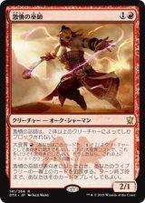 激憤の巫師/Ire Shaman 【日本語版】 [DTK-赤R]《状態:NM》