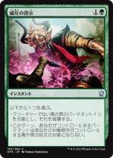 威圧の誇示/Display of Dominance 【日本語版】 [DTK-緑U]《状態:NM》