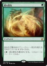 遮る霊気/Obscuring AEther 【日本語版】 [DTK-緑R]《状態:NM》