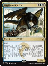屍術使いのドラゴン/Necromaster Dragon 【日本語版】 [DTK-金R]《状態:NM》