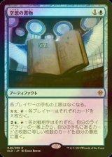 [FOIL] 空想の書物/Folio of Fancies 【日本語版】 [ELD-青R]《状態:NM》