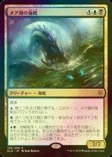 [FOIL] メア湖の海蛇/Lochmere Serpent 【日本語版】 [ELD-金R]《状態:NM》