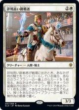 評判高い挑戦者/Acclaimed Contender 【日本語版】 [ELD-白R]《状態:NM》