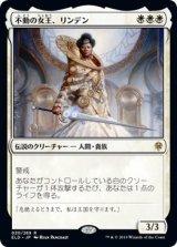 不動の女王、リンデン/Linden, the Steadfast Queen 【日本語版】 [ELD-白R]《状態:NM》