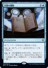 空想の書物/Folio of Fancies 【日本語版】 [ELD-青R]《状態:NM》