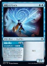 惑乱スプライト/Hypnotic Sprite 【日本語版】 [ELD-青U]《状態:NM》