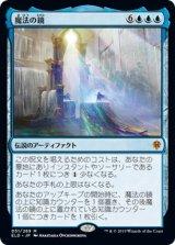 魔法の鏡/The Magic Mirror 【日本語版】 [ELD-青MR]《状態:NM》