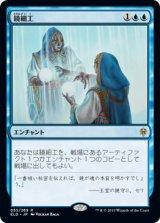 鏡細工/Mirrormade 【日本語版】 [ELD-青R]《状態:NM》