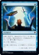 選択/Opt 【日本語版】 [ELD-青C]《状態:NM》