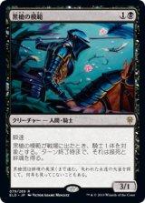 黒槍の模範/Blacklance Paragon 【日本語版】 [ELD-黒R]《状態:NM》