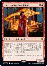アイレンクラッグの紅蓮術師/Irencrag Pyromancer 【日本語版】 [ELD-赤R]《状態:NM》