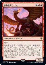 日和見ドラゴン/Opportunistic Dragon 【日本語版】 [ELD-赤R]《状態:NM》