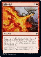 焦熱の竜火/Scorching Dragonfire 【日本語版】 [ELD-赤C]《状態:NM》