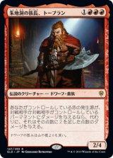 朱地洞の族長、トーブラン/Torbran, Thane of Red Fell 【日本語版】 [ELD-赤R]《状態:NM》