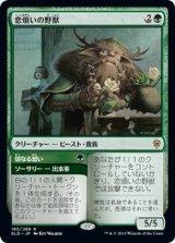 恋煩いの野獣/Lovestruck Beast 【日本語版】 [ELD-緑R]《状態:NM》