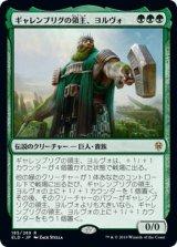 ギャレンブリグの領主、ヨルヴォ/Yorvo, Lord of Garenbrig 【日本語版】 [ELD-緑R]《状態:NM》