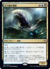 メア湖の海蛇/Lochmere Serpent 【日本語版】 [ELD-金R]《状態:NM》