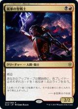 嵐拳の聖戦士/Stormfist Crusader 【日本語版】 [ELD-金R]《状態:NM》