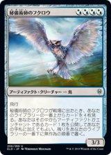 秘儀術師のフクロウ/Arcanist's Owl 【日本語版】 [ELD-金U]《状態:NM》