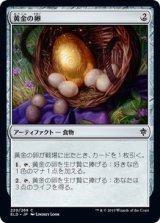 黄金の卵/Golden Egg 【日本語版】 [ELD-灰C]《状態:NM》