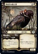 真夜中の騎士団/Order of Midnight (ショーケース版) 【日本語版】 [ELD-黒U]《状態:NM》