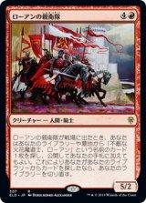 ローアンの親衛隊/Rowan's Stalwarts 【日本語版】 [ELD-赤R]《状態:NM》