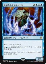 全能なる者アルカニス/Arcanis the Omnipotent 【日本語版】 [EMA-青R]