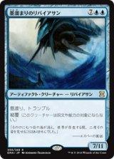 墨溜まりのリバイアサン/Inkwell Leviathan 【日本語版】 [EMA-青R]