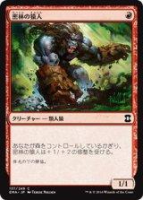密林の猿人/Kird Ape 【日本語版】 [EMA-赤C]《状態:NM》