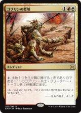 ゴブリンの塹壕/Goblin Trenches 【日本語版】 [EMA-金R]