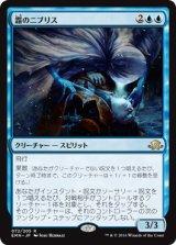 霜のニブリス/Niblis of Frost 【日本語版】 [EMN-青R]《状態:NM》