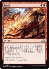焼夷流/Incendiary Flow 【日本語版】 [EMN-赤U]《状態:NM》