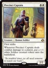 管区の隊長/Precinct Captain 【英語版】 [DDO-白R]《状態:NM》