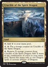 精霊龍のるつぼ/Crucible of the Spirit Dragon 【英語版】 [FRF-土地R]《状態:NM》