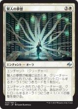 賢人の夢想/Sage's Reverie 【日本語版】  [FRF-白U]《状態:NM》
