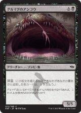 グルマグのアンコウ/Gurmag Angler 【日本語版】  [FRF-黒C]《状態:NM》